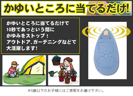イッチザッパー(CM)【美容健康商品・コンタクトレンズ・家電専門店Blue-Lagoon】